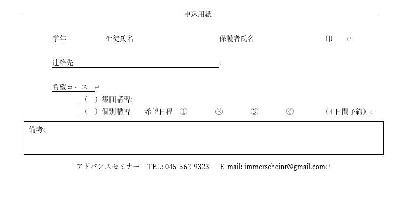 お申込用紙